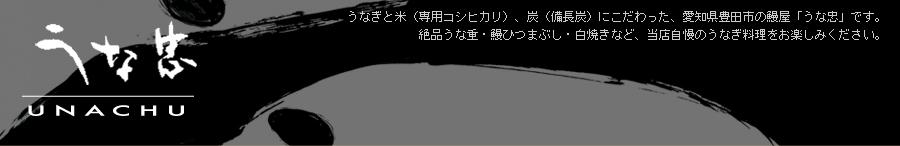 うなぎと米(専用コシヒカリ)、炭(備長炭)にこだわった、愛知県豊田市の鰻屋「うな忠」です。絶品うな重・鰻ひつまぶし・白焼きなど、当店自慢のうなぎ料理をお楽しみください。