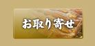 お取り寄せ 鰻蒲焼き 白焼き